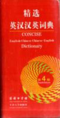 Concise English-Chinese Chinese-English Dictionary:   2010 edition cover