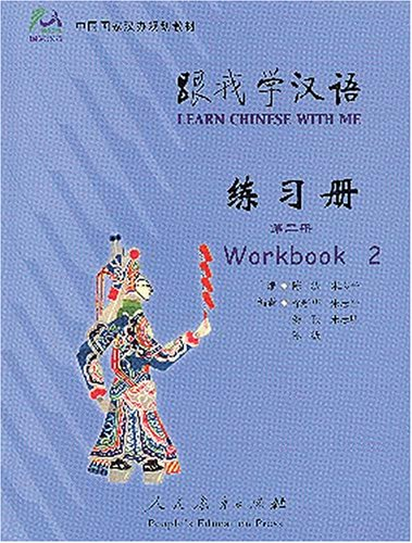 Learn Chinese with Me, 2 (Wokbook)  2004 (Workbook) edition cover