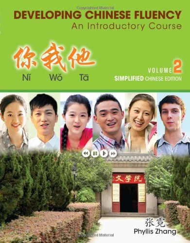 Developing Chinese Fluency An Introductory Course  2015 edition cover