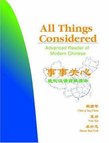 All Things Considered - Advanced Reader of Modern Chinese   2001 edition cover