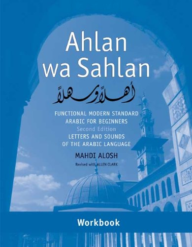 Ahlan Wa Sahlan Functional Modern Standard Arabic for Beginners - Letters and Sounds of the Arabic Language 2nd (Workbook) edition cover