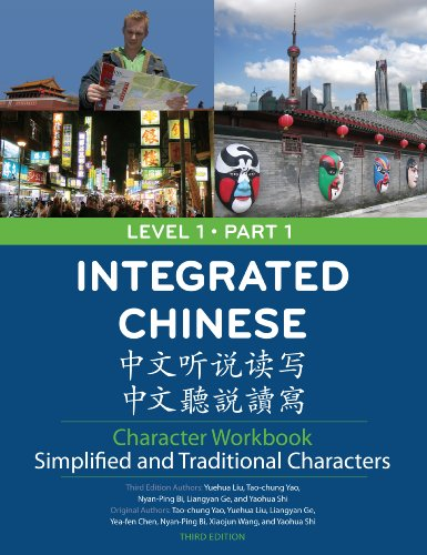 Integrated Chinese 1/1  3rd 2008 (Revised) 9780887276484 Front Cover