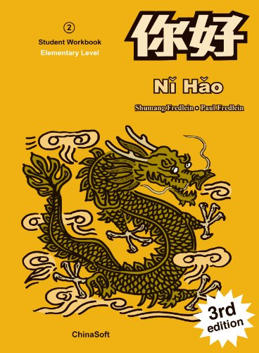 Ni Hao:  3rd 2008 (Revised) edition cover