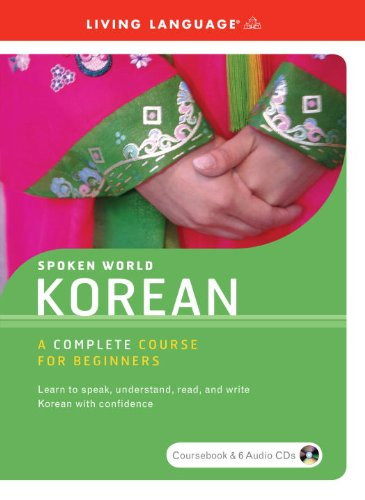 Korean A Complete Course for Beginners N/A 9781400023486 Front Cover