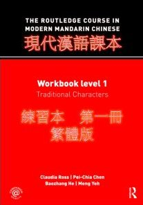 Routledge Course in Modern Mandarin Chinese Workbook Level 1, Traditional Characters  2011 (Workbook) 9780415472487 Front Cover