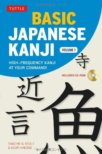 Basic Japanese Kanji High-Frequency Kanji at Your Command!  2011 edition cover