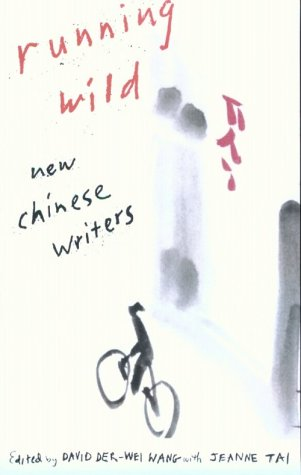 Running Wild New Chinese Writers  1994 edition cover