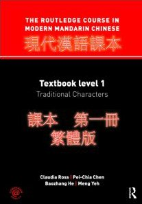 Modern Mandarin Chinese, Level 1 Textbook - Traditional Characters  2010 9780415472494 Front Cover