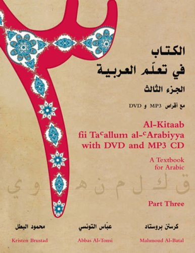 Al-Kitaab Fii Ta'Allum Al-'Arabiyya A Textbook for Arabic  2007 edition cover