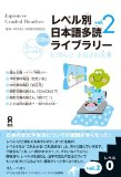 JAPANESE GRADED READERS,LEVEL  N/A 9784872177497 Front Cover