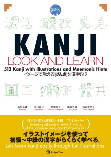 KANJI LOOK+LEARN N/A edition cover