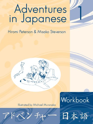 Adventures in Japanese  2nd 2004 (Student Manual, Study Guide, etc.) edition cover