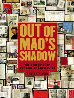 Out of Mao's Shadow: Library Edition  2008 edition cover
