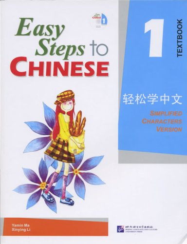Easy Steps to Chinese 1 (Simpilified Chinese)  N/A edition cover