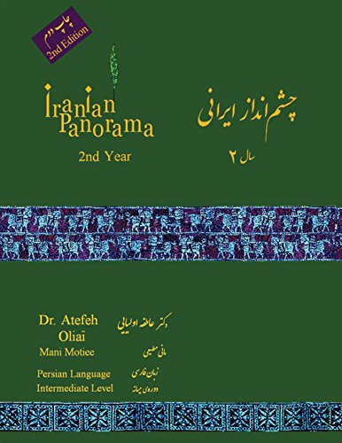 IRANIAN PANORAMA 2 N/A 9780744207507 Front Cover