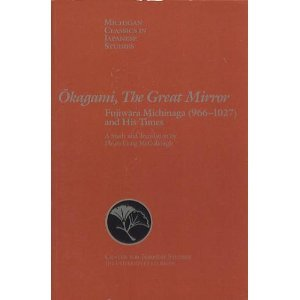 Okagami, the Great Mirror Fujiwara Michinaga, 966-1027 and His Time Reprint  9780939512508 Front Cover