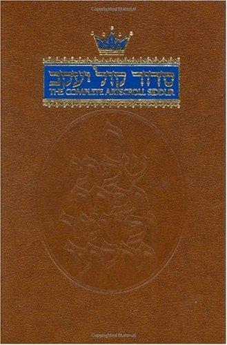 Siddur : The Complete ArtScroll Siddur - Ashkenaz N/A edition cover