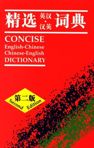 Concise English-Chinese Chinese-English Dictionary  2nd 1999 edition cover