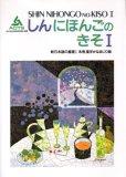 Shin Nihongo No Kiso I N/A edition cover