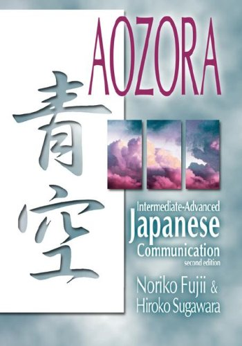 Aozora Intermediate-Advanced Japanese Communication  2007 edition cover