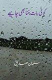 Koee Baat Banna Bhi Chaheyey Urdu Poetry N/A 9781484127520 Front Cover