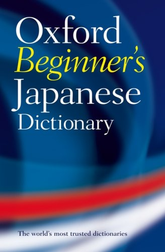 Oxford Beginner's Japanese Dictionary   2006 edition cover