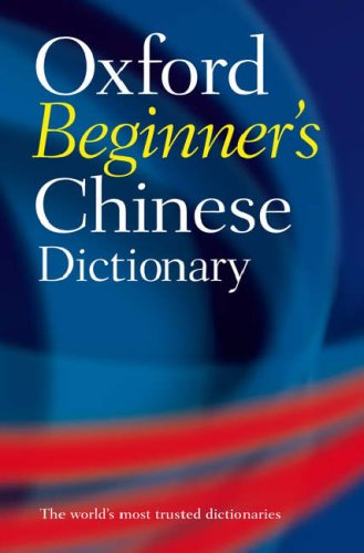 Oxford Beginner's Chinese Dictionary   2006 edition cover