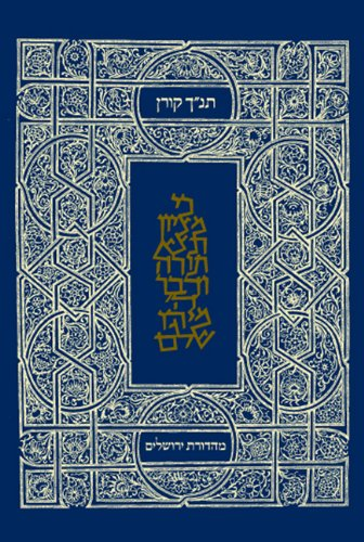 Koren Classic Tanakh Compact Size N/A edition cover