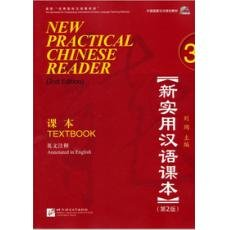 NEW PRACTICAL CHINESE READER 3 N/A edition cover