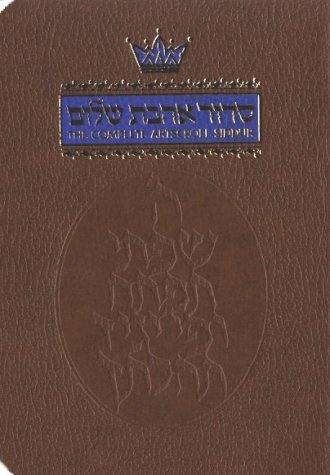 Siddur : The Complete ArtScroll Siddur - Ashkenaz 1st edition cover
