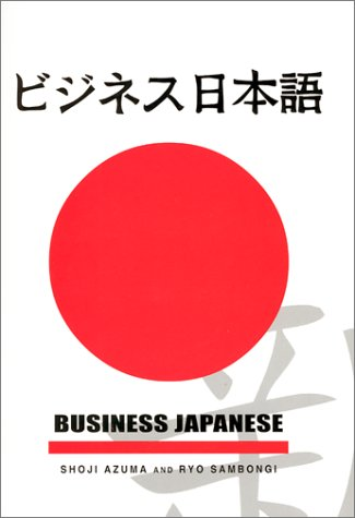 Business Japanese   2001 edition cover
