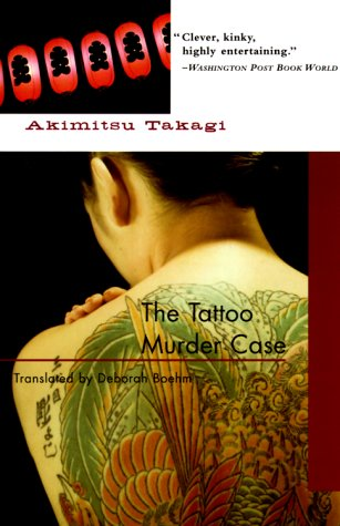 Tattoo Murder Case   1998 edition cover