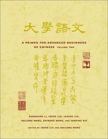 Primer for Advanced Beginners of Chinese   2001 edition cover