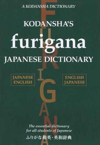 Kodansha's Furigana Japanese Dictionary  2nd edition cover