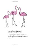 Tom Buhaoyisi Simplified Characters with Accessible Pinyin Support N/A 9780692231579 Front Cover