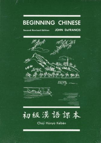 Beginning Chinese  2nd (Revised) 9780300020588 Front Cover
