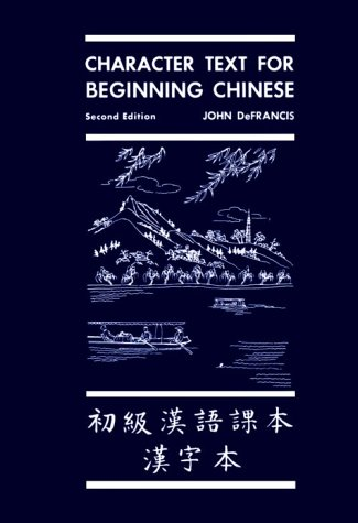 Character Text for Beginning Chinese  2nd edition cover
