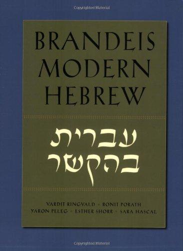 Brandeis Modern Hebrew   2005 edition cover