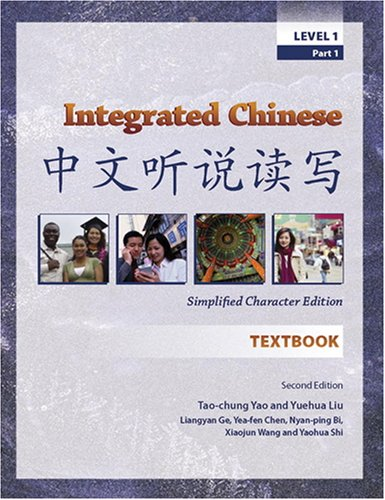 Integrated Chinese 2nd 2005 edition cover