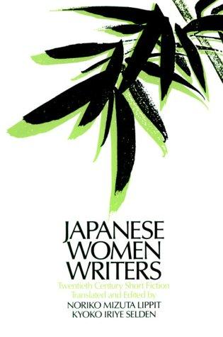 Japanese Women Writers Twentieth Century Short Fiction  1991 edition cover