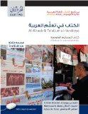 Al-Kitaab Fii Ta'Allum Al-'Arabiyya A Textbook for Intermediate Arabic 3rd edition cover