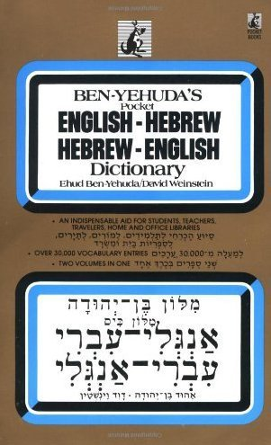 Hebrew/English Dictionary   1989 edition cover