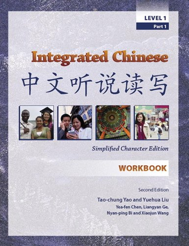 Integrated Chinese : Vol 1 2nd 2005 edition cover