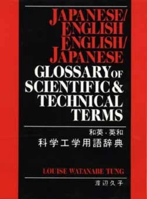 Japanese-English - English-Japanese Glossary of Scientific and Technical Terms   1993 9780471574637 Front Cover