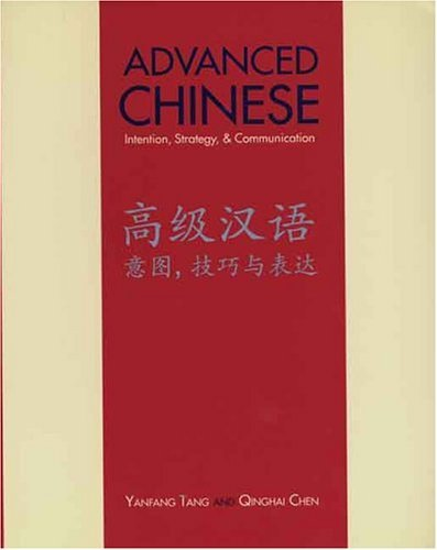 Advanced Chinese Intention, Strategy, and Communication  2004 edition cover