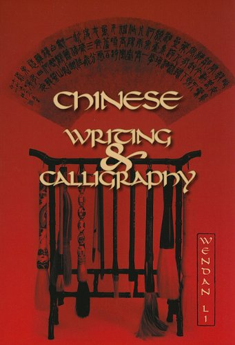 Chinese Writing and Calligraphy   2009 edition cover