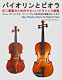 Easy Classical Duets for Violin and Viola  N/A 9781491207642 Front Cover