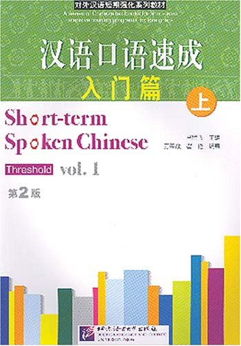 SHORT-TERM SPOKEN CHINESE,VOL. N/A edition cover