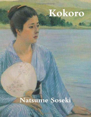 Kokoro  N/A edition cover