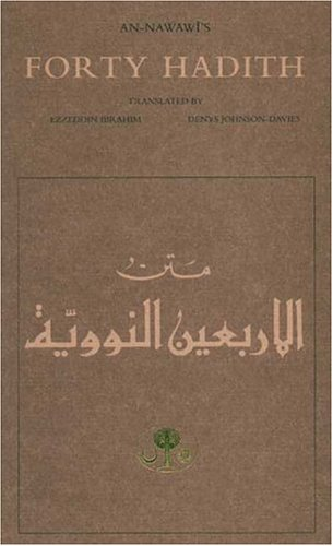 Forty Hadith   1997 edition cover